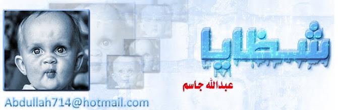 مدونة عبدالله جاسم