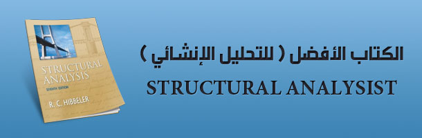 كتاب STRUCTURAL ANALYSIS 7th Edition للتحميل