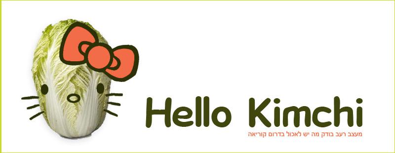 Hello Kimchi