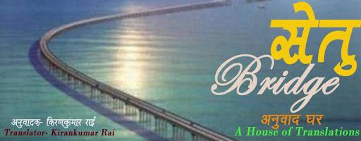 सेतु/Bridge