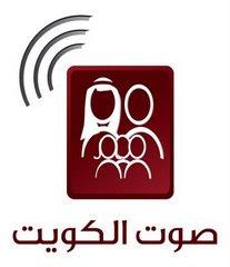 مجموعة صوت الكويت