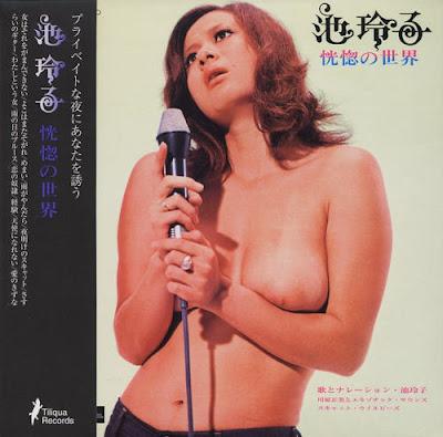 Ike Reiko - Kokotsu No Sekai - 1971 (2005 CD Reissue) - FLAC