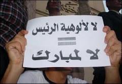 لا لآلوهية مبارك