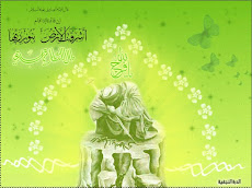 Allahumma Sholli 'Ala Muhammad Wa Aali Muhammad Wa Ajjil Farajahum