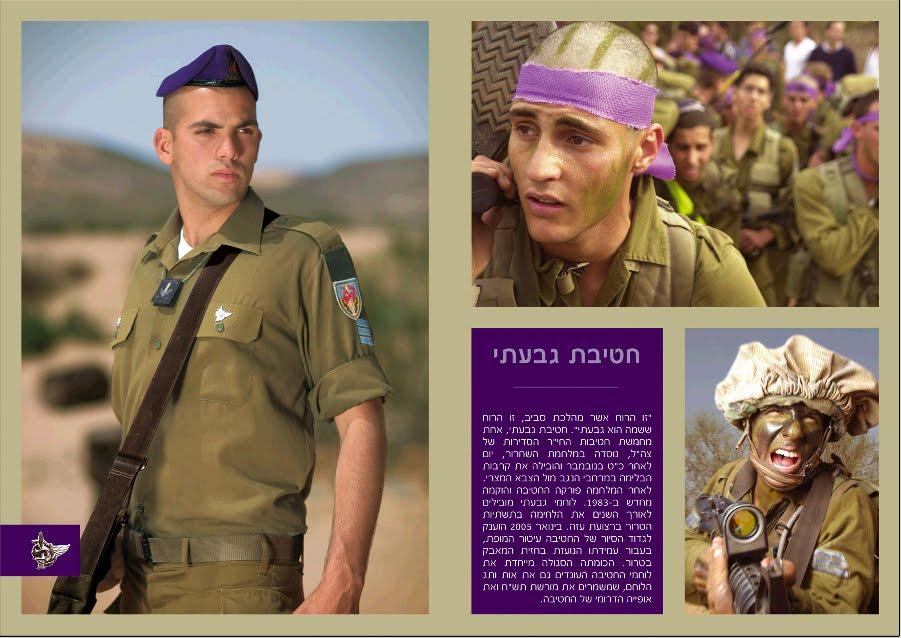 لواء جفعاتي الاسرائيلي ....... חטיבת גבעתי 2q