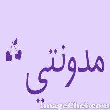 مدونة طبيبات امتياز طنطا ..