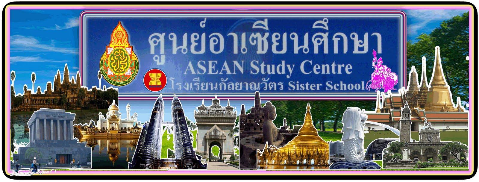 ASEAN STUDY CENTRE KANLAYANAWAT SCHOOL