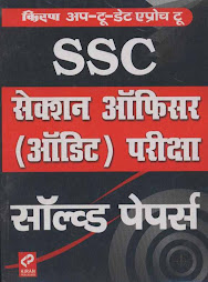 Staff Selection Commission Section Officer Audit