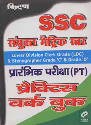 Staff Selection Commission LDC Stenographer Grade C & Grade D