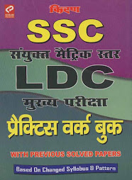 Staff Selection Commission LDC Main