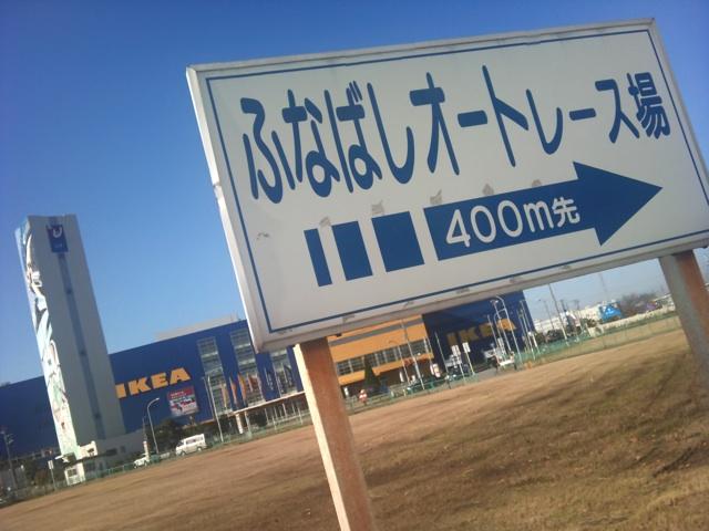 Ten's BOOGIE.: 船橋オートレース場 ...