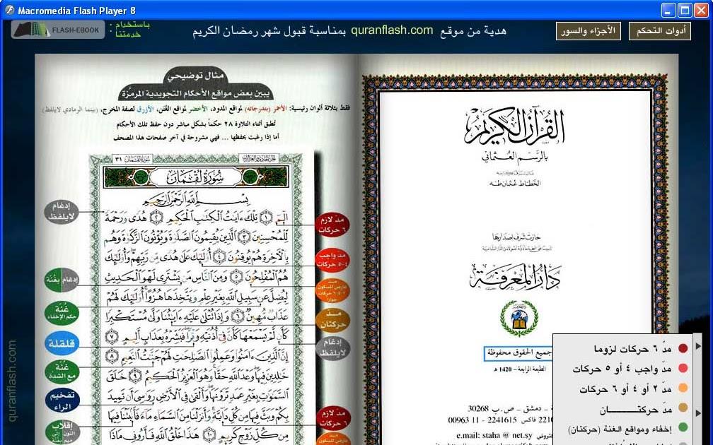 Quran pak download complete pdf