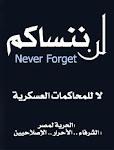 لن ننساكم