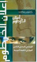 إعلان الخرطوم الصادر في مدينة الرباط بالمملكة المغربية في الفترة من 17- 19 فبراير 2006