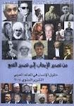حقوق الإنسان في العالم العربي خلال عام 2008: من تصدير الإرهاب إلى تصدير القمع