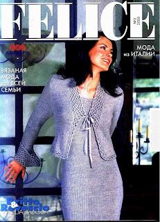 Felice 2008.02. Мода из Италии