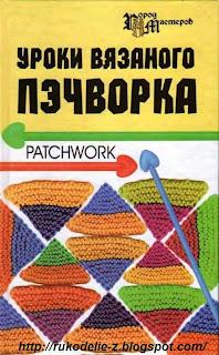 Уроки вязаного пэчворка