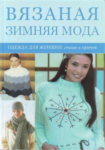 Вязаная зимняя мода Одежда для женщин Спицы и крючок.