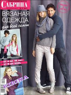 Журнал Сабрина.Вязаная одежда для всей семьи