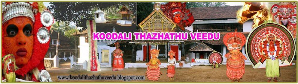Koodali Thazhathu Veedu - കൂടാളി താഴത്ത് വീട്