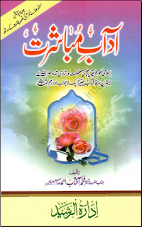 adaab e mubashrat pdf urdu book download adaab e mubashrat urdu free