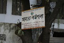 AMADER PATHSHALA