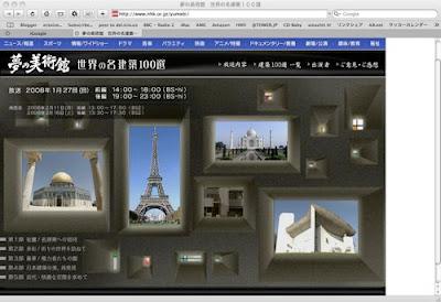 NHK 夢の美術館