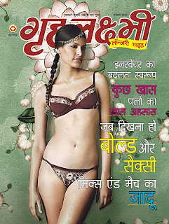 sexy indian women lingerie grahlaxmi magazine
