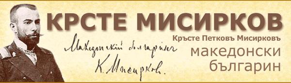 Крсте Петков Мисирков - Krste Petkov Misirkov