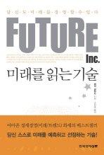 [future]