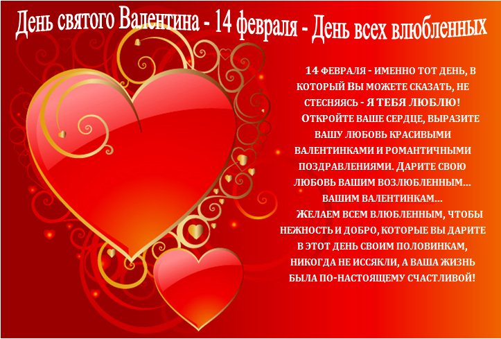 Бесплатные поздравления в день святого валентина