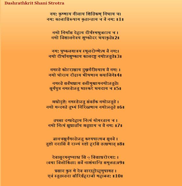 shani stotra in hindi pdf