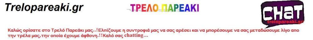 www.trelopareaki.gr