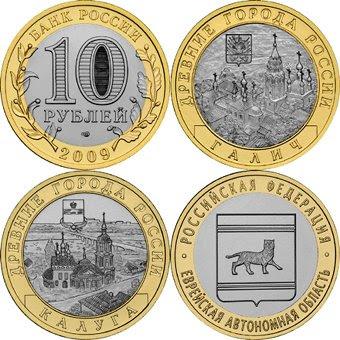 10 roubles 2009 Russia KALUGA BIMETALLIC