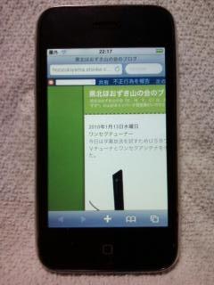 携帯情報端末の写真