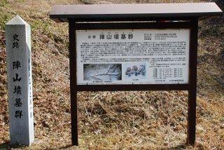 陣山墳墓群を説明した看板の写真