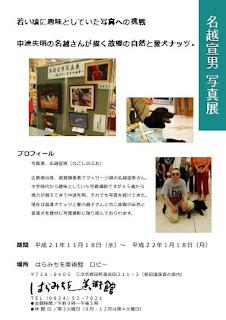 名越宣男写真展「妻と盲導犬が光をくれた」のポスター