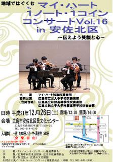 マイ・ハート1ノート・1コインコンサートVol.16 in 安佐北区のポスター