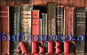 Библиотека Алфа, Бета...