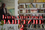 Библиотеке ЗАВЕТИНА