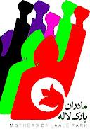 مادران پارک لاله (مادران عزادار ایران)