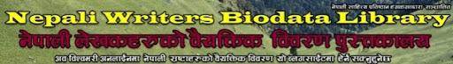 नेपाली लेखकहरुको वैयक्तिक बिवरण पुस्तकालय
