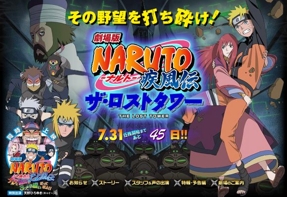 http://4.bp.blogspot.com/_MsqdN9HAq7k/TBkL94DVFzI/AAAAAAAAAzE/sSwAmtKEa-Y/s1600/Naruto-Lost-tower-nueva-imagen-580x399.png