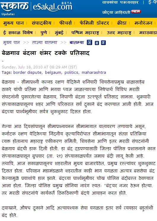 "Sakal, a Marathi Newspaper head quartered in Pune, described the ""Bandh"" as ..."