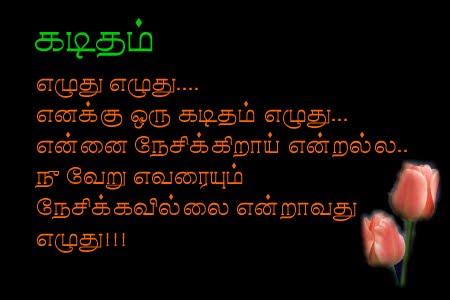 Tamil love letter tamil love letter tamil love feelings kavidai altavistaventures Gallery
