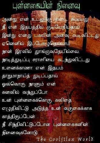Tamil Love Feelings Kavidai