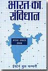 [भारत+का+संविधान.jpg]