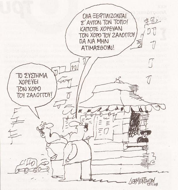 ΠΙΚΡΕΣ  ΑΛΗΘΕΙΕΣ ,  ΝΟΣΤΑΛΓΙΚΕΣ ΔΙΑΠΙΣΤΩΣΕΙΣ