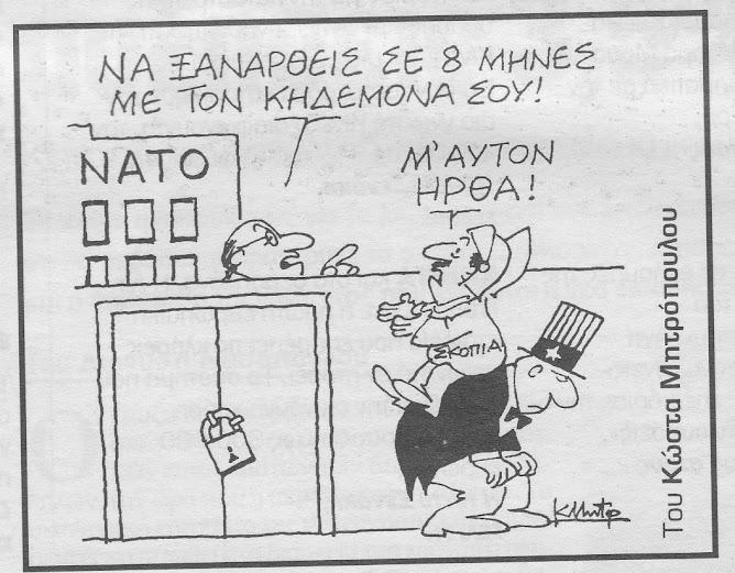 ΣΚΟΠΙΑ-ΝΑΤΟ, ΤΣΙΡΚΟ ΣΚΟΠΙΑΝΑΤΟ