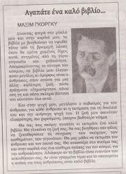 MAXIM GORΚY